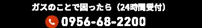 0956-68-2200