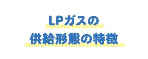 LPガスの供給形態の特徴